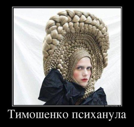 тимошенко психанула