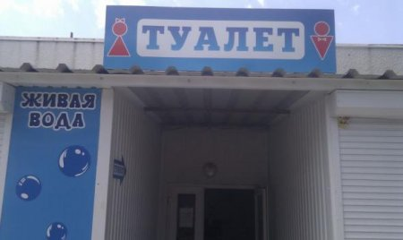 туалет живая вода