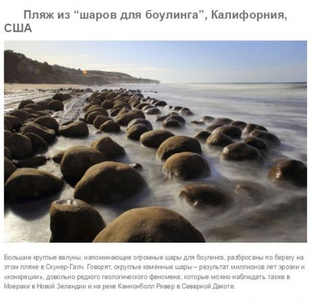 пляж из шаров для боулинга