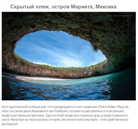 мариета, скрытый пляж