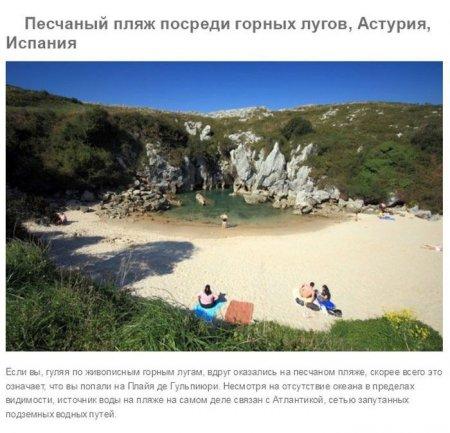пляж в горах
