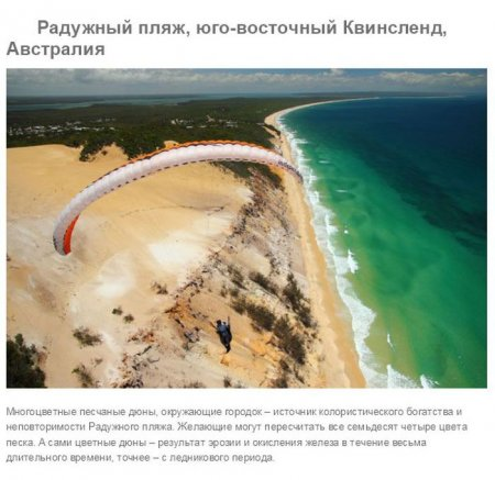 радужный пляж