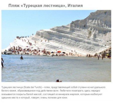 пляж турецкая лестница