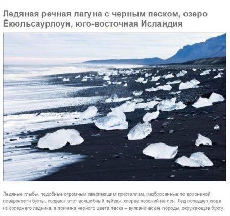 черный песок, озеро ёкюльсаурлоун