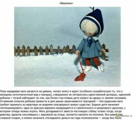 советские мультики глазами взрослых
