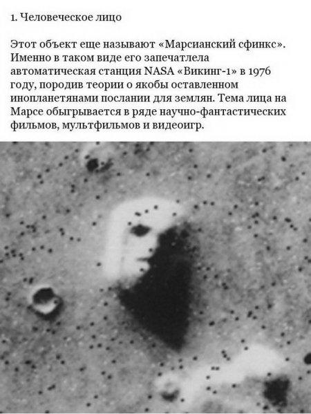 Необъяснимое на Марсе
