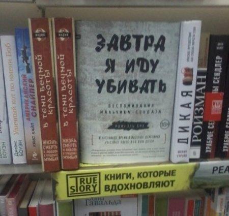 Подборка приколов из книжных магазинов