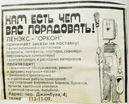 Реклама в 90-е годы фото 17