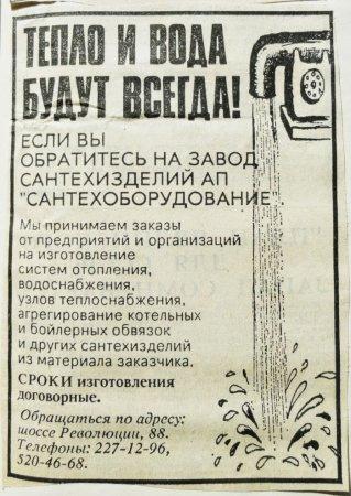 Реклама в 90-е годы фото 19