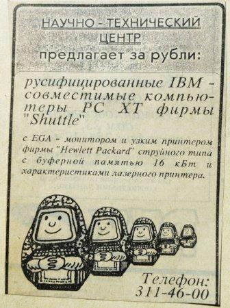 Реклама в 90-е годы фото 18