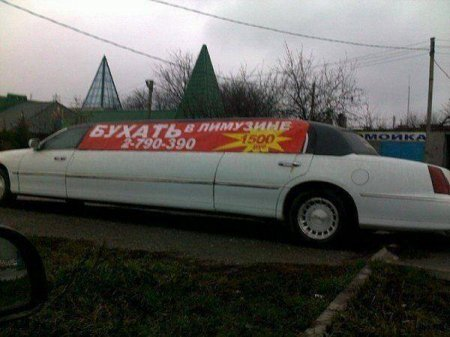 стоимость услуг лимузина