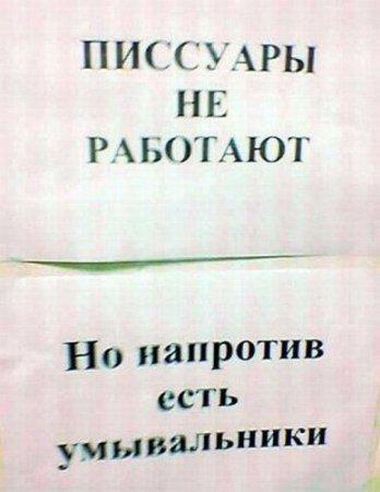 объявления в туалете