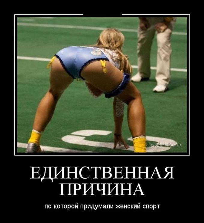 sport-v-kartinkah-seksualno