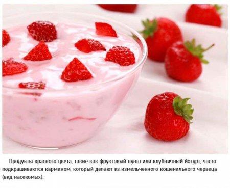 подкрашенные йогурты