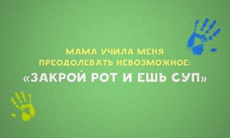 мамины уроки