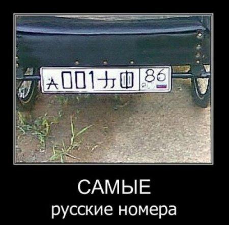 русские номера