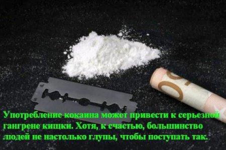 употребление кокаина