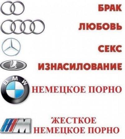 марки машин