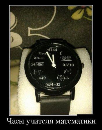 часы учителя
