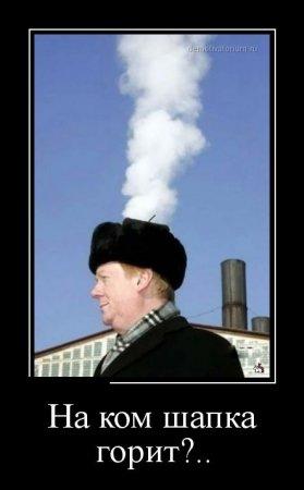 шапка горит