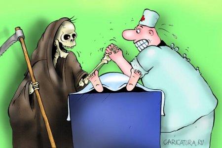 бой со смертью