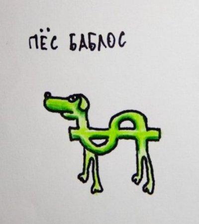 пес баблос
