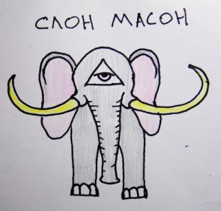 слон массон