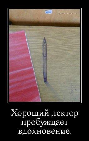 хороший лектор