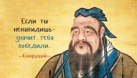 Крупицы древней мудрости. Цитаты Конфуция