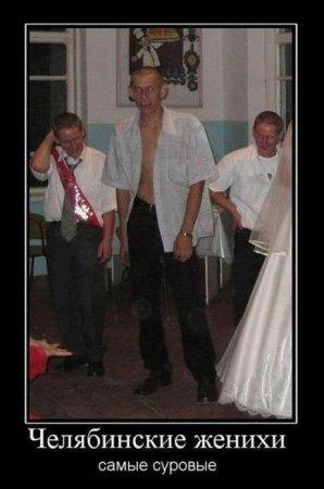 челябинская свадьба