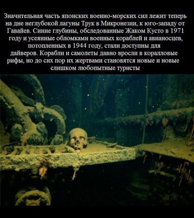 Братская могила в море