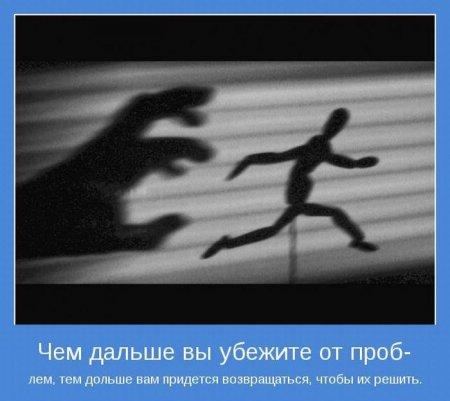 Не убегайте от проблем
