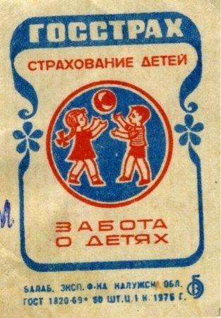 Как выглядели спички в СССР