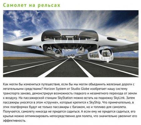 самолет на рельсах