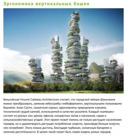 вертикальные башни
