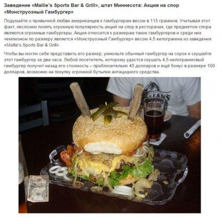 Гигантский гамбургер