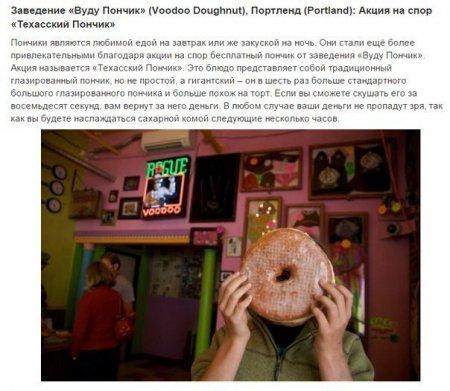 Гигантский пончик