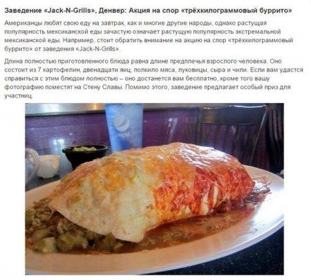 Гигантский буррито