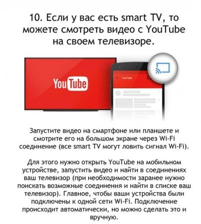 YouTube в телевизоре
