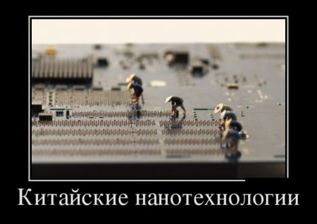 икитайские технологи