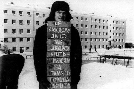 Комсомольская стройка, Надым, 1971 год.