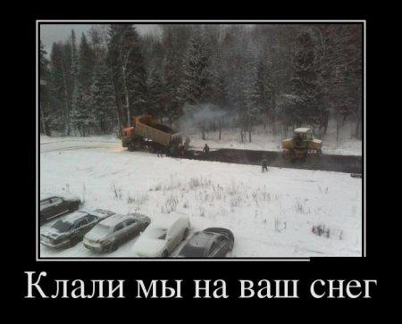 клали на снег