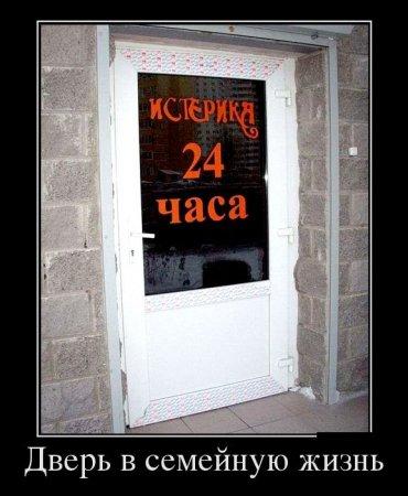 дверь в жизнь