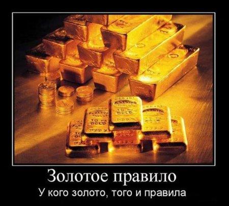 золотое правило