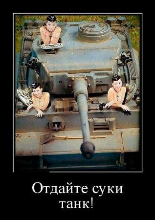 отдайте танк