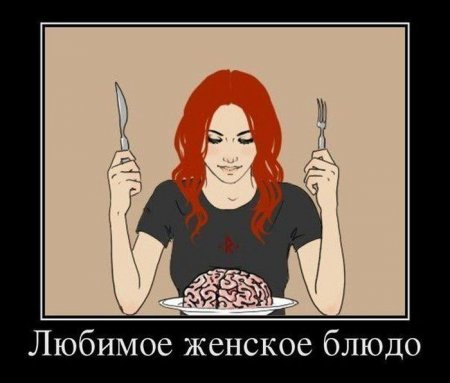 женское блюдо