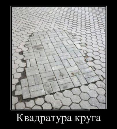 квадратура