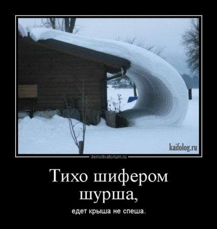 едет крыша