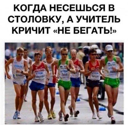 не бегать