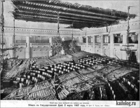 Обвалившийся за три часа до начала заседания потолок в здании российского парламента, 1907-ой год.